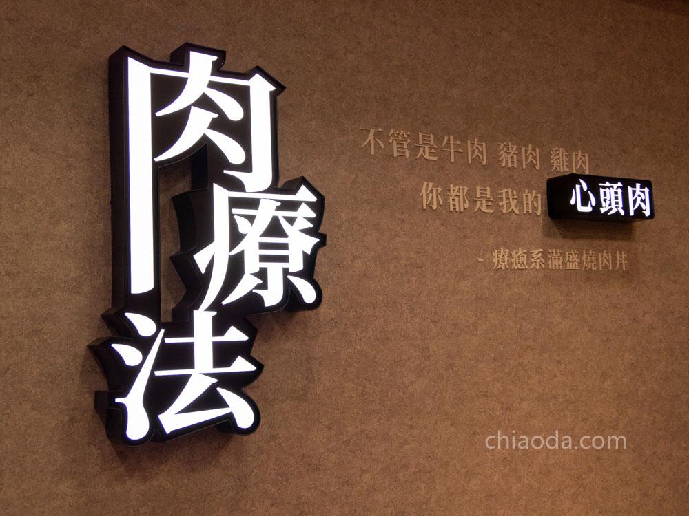 汍樂滿盛燒肉丼潭子店