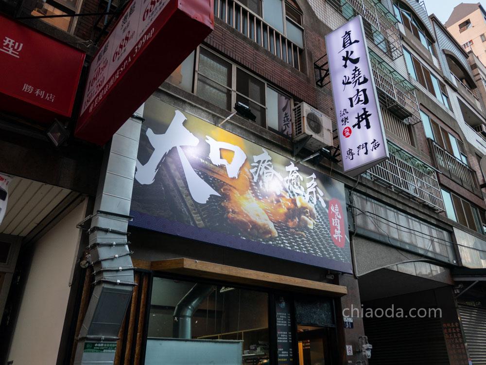汍樂滿盛燒肉丼潭子店 勝利路美食