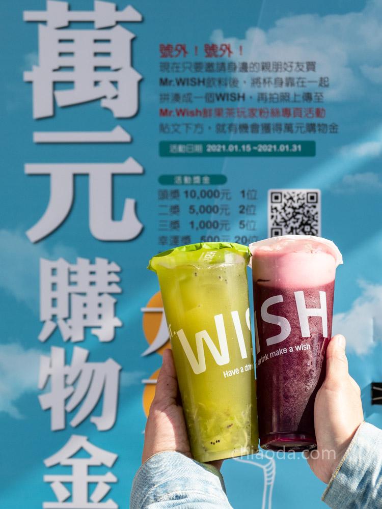 MR. WISH 青果茶 野莓果粒茶