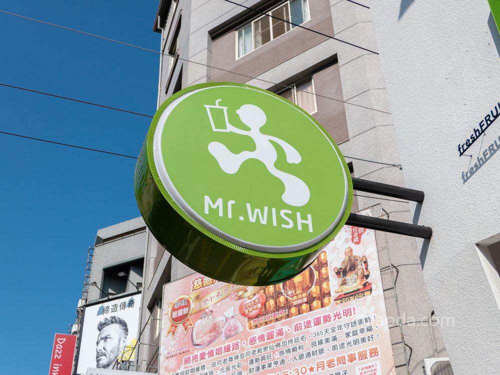 Mr. Wish 逢甲直營店