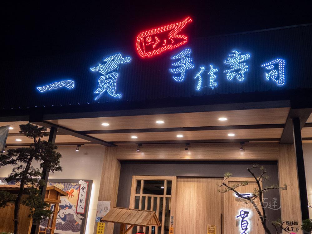 一貫手作壽司 中科商圈福林路日式料理
