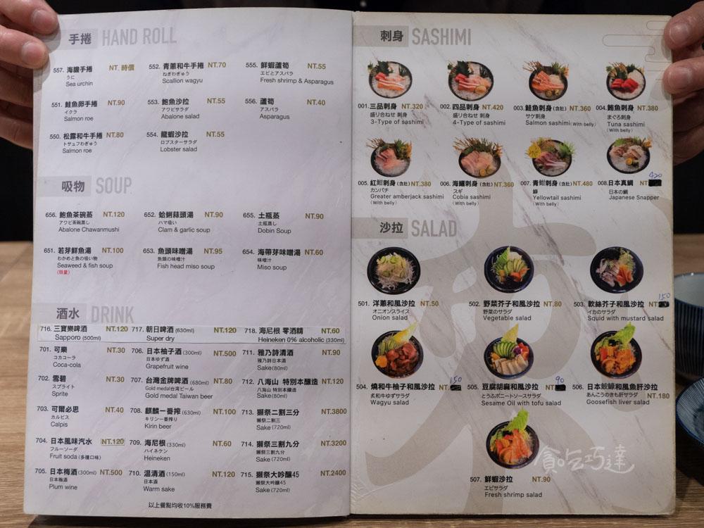 一貫手作壽司 菜單