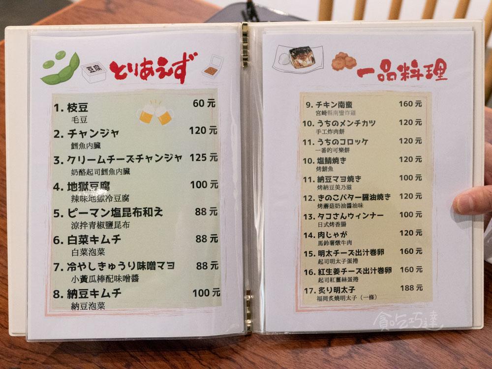 ちりとり鍋酒屋一番 菜單