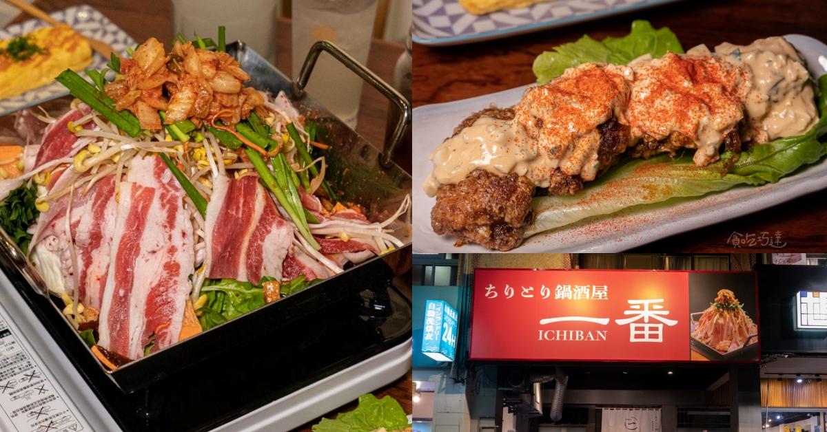 ちりとり鍋酒屋一番|台中西區勤美周邊道地居酒屋 日本老闆娘帶來台灣的道地大阪平盆鍋 還有好吃的日式料理和沙瓦啤酒喔!
