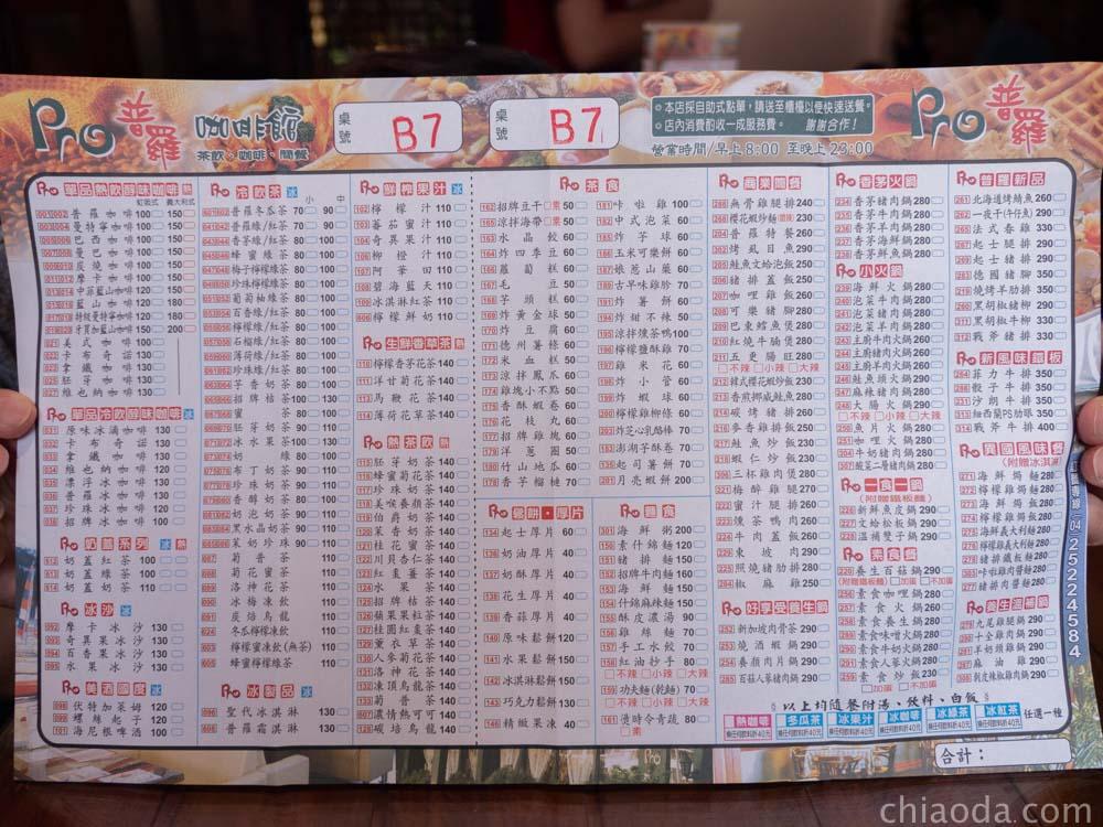 普羅咖啡館豐原菜單