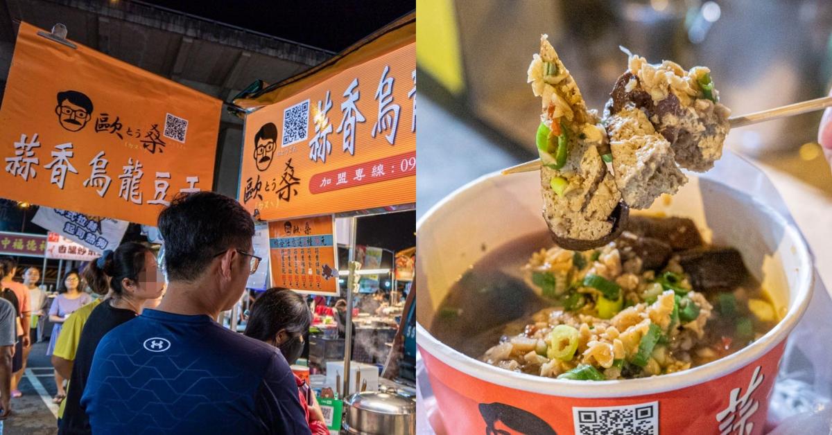 歐とう桑 蒜香烏龍豆干|中彰投、雲林、台南各大夜市好吃豆干推薦!還有豆皮、米血、蔬菜、金菇、拌麵可以選擇喔!