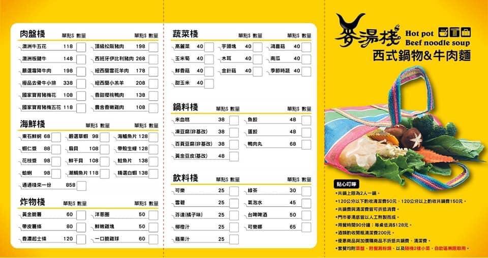 麥湯館菜單