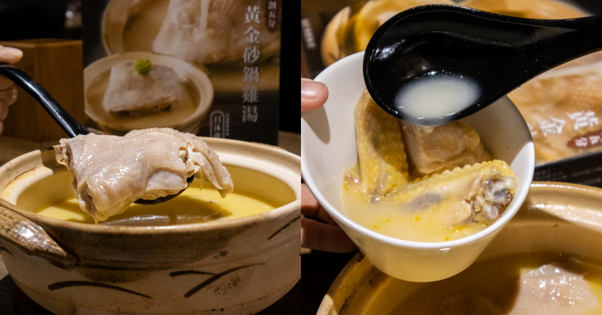 一鷺串燒居酒屋 黃金砂鍋雞湯