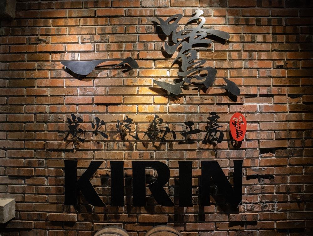 一鷺炭火燒鳥工坊 台中中興店 勤美餐廳推薦 勤美串燒推薦