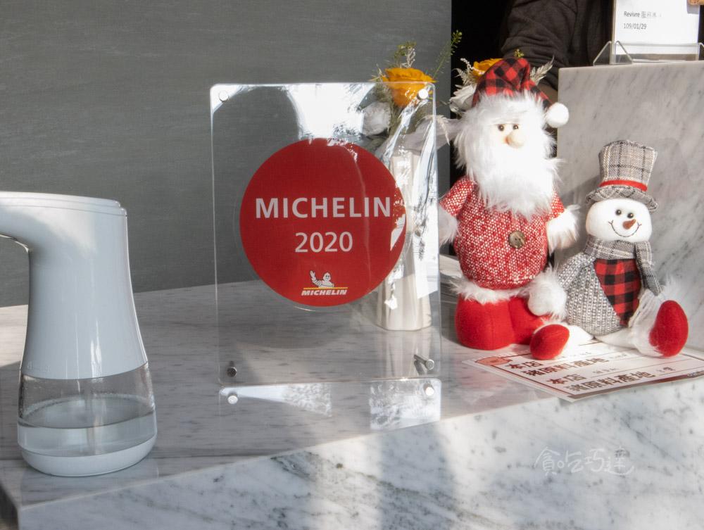 REVIVRE 品法 台中法式餐廳 2020米其林餐盤推介餐廳