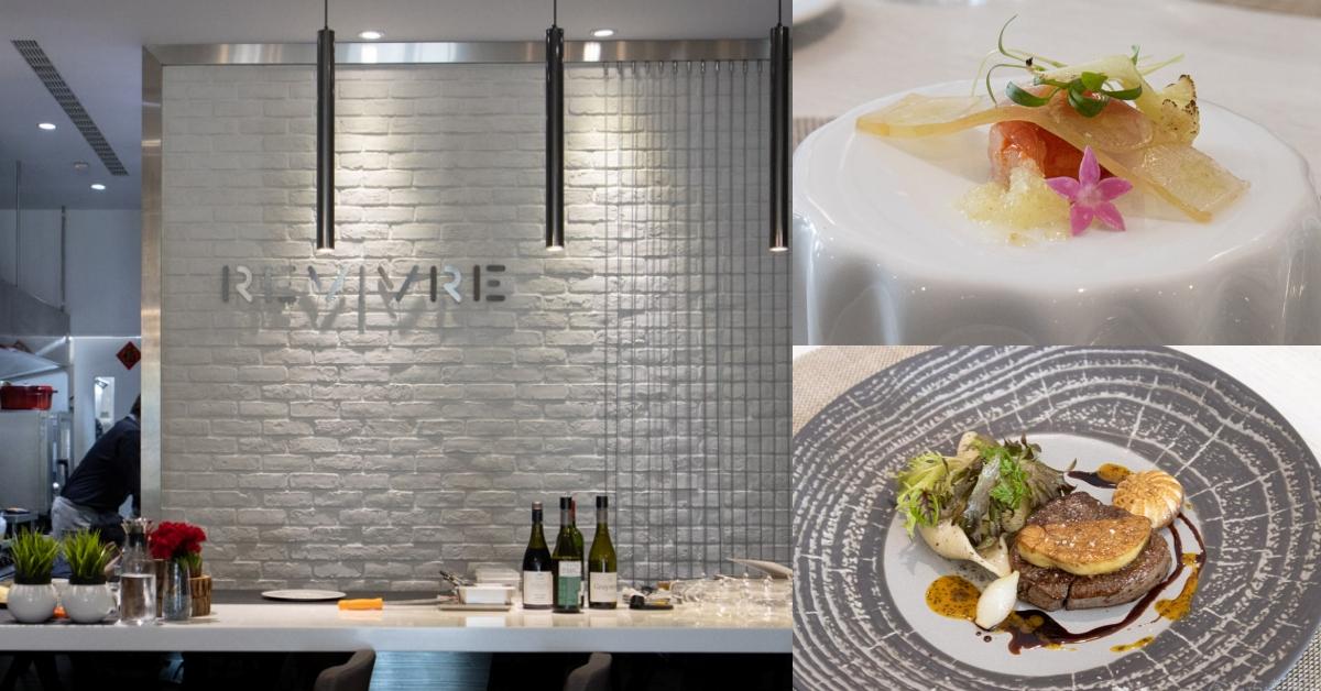 品法 Restaurant Revivre 台中米其林餐盤推介 法式餐廳