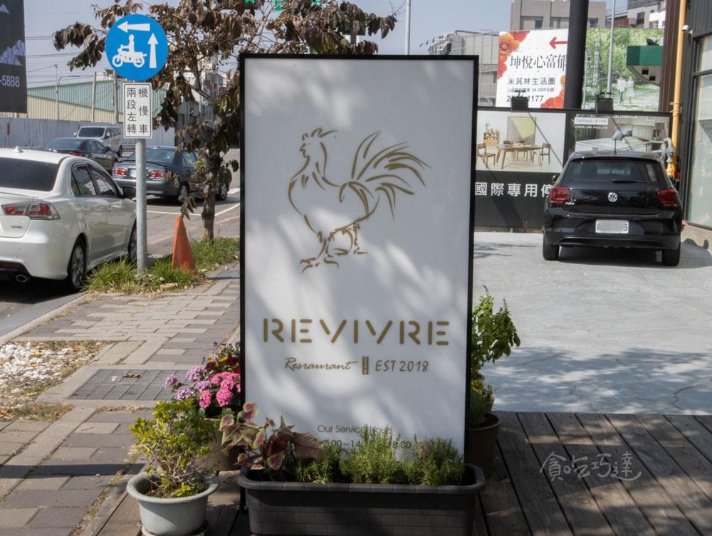 REVIVRE 品法 台中法式餐廳