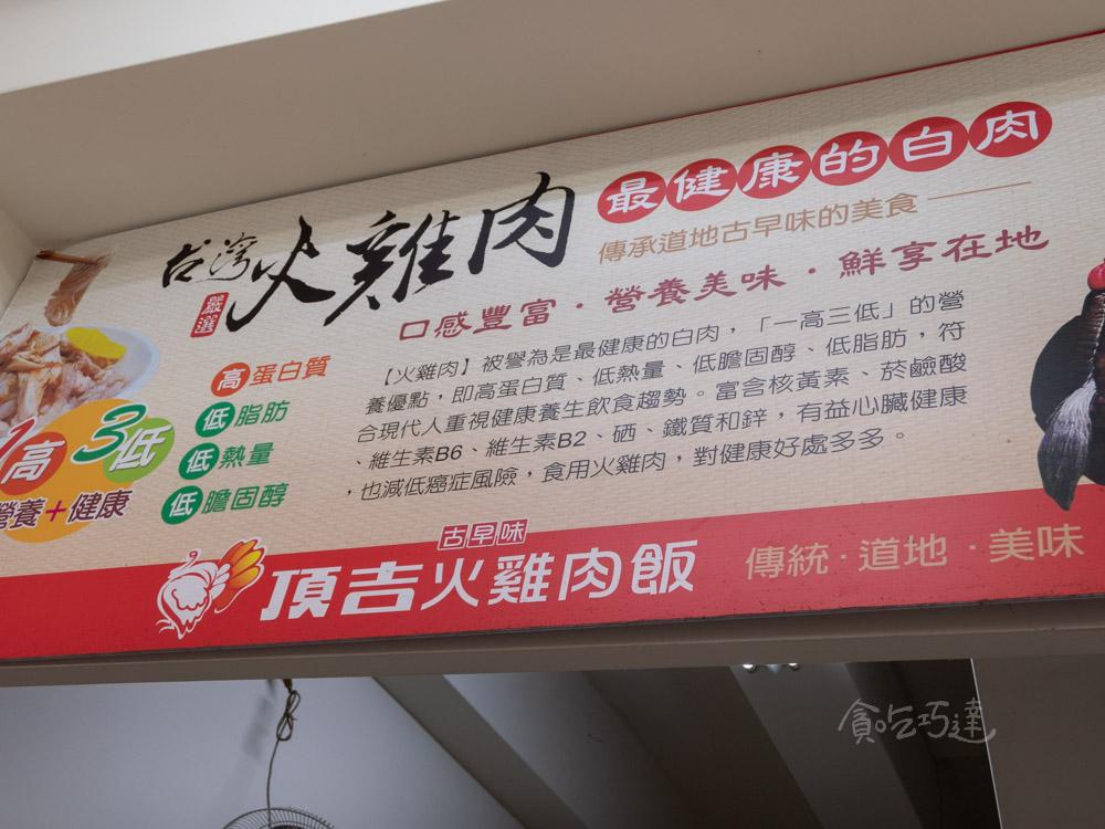 頂吉古早味火雞肉飯 台中美食推薦