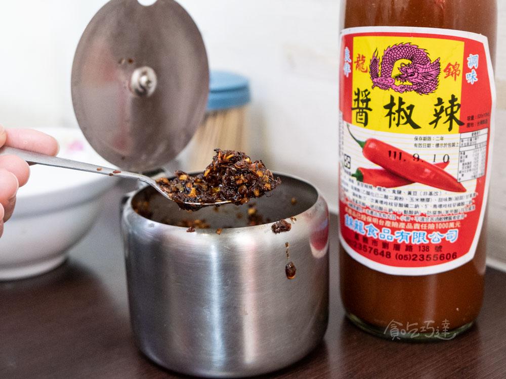 頂吉古早味火雞肉飯 自製辣醬