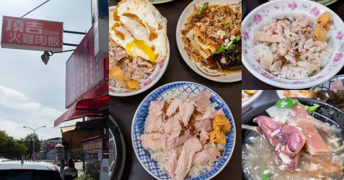 頂吉火雞肉飯 台中公園周邊人氣火雞肉飯