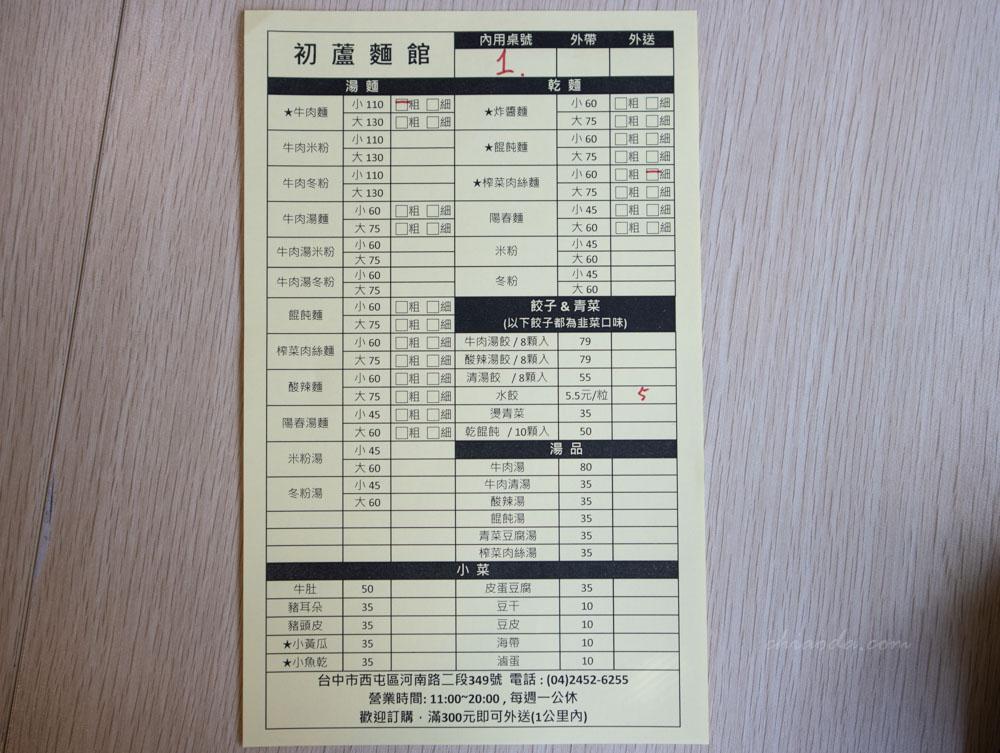 初蘆麵館菜單