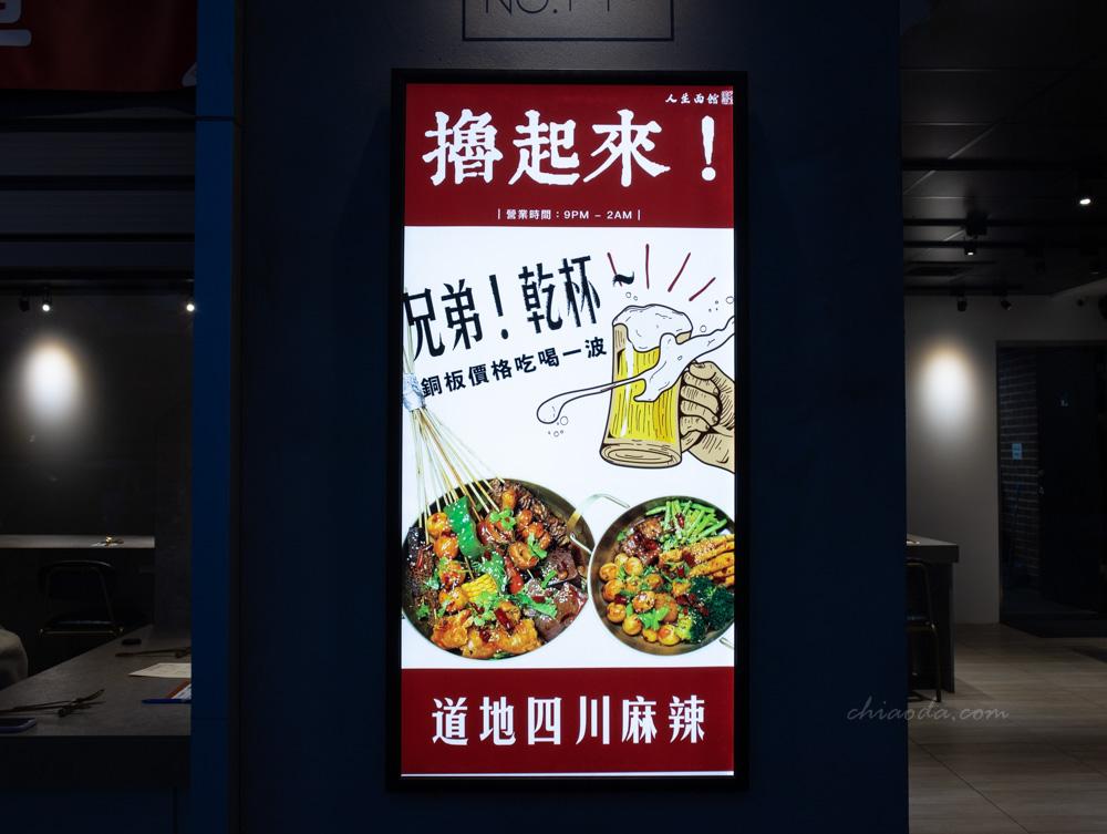 人生麵館 宵夜販售麻辣串麻辣燙