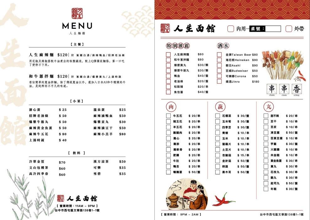 人生麵館菜單