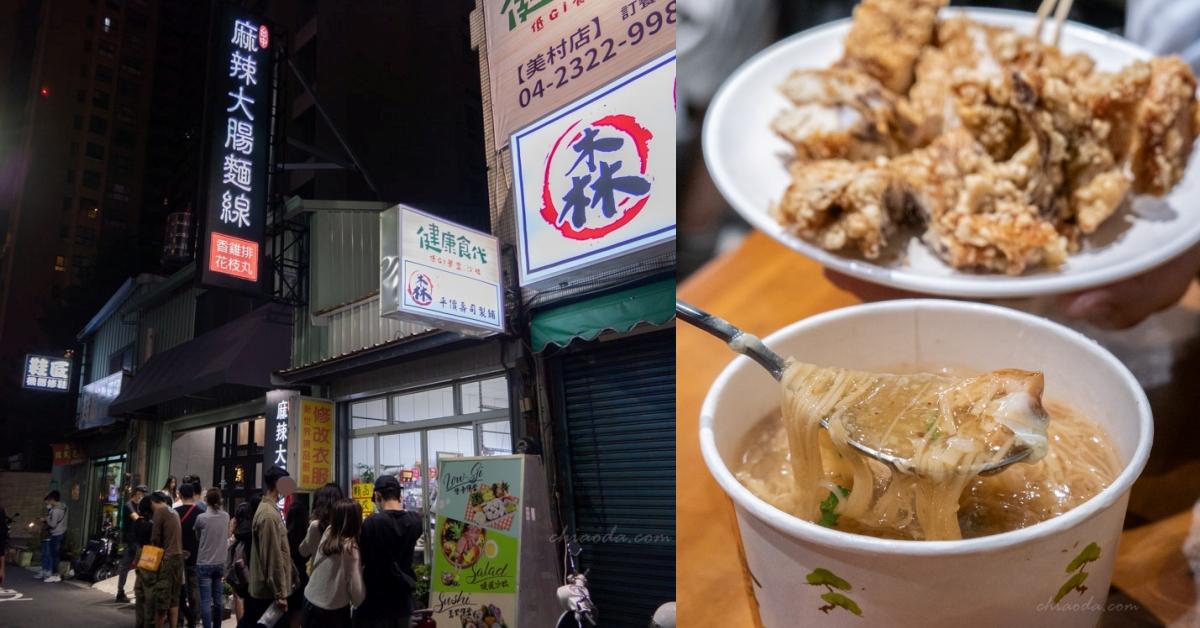 麻辣大腸麵線|台中廣三SOGO旁人氣麵線、雞排、花枝丸 搬家後美味不變 環境更好了~