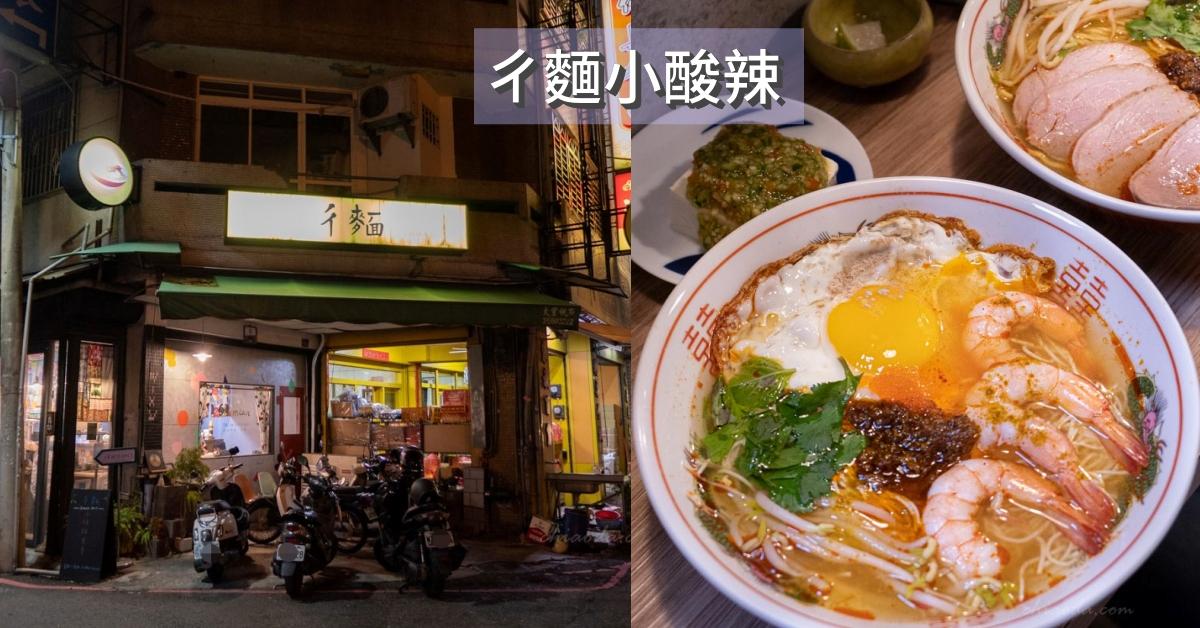 ㄔ麵小酸辣|台中西區公益路旁隱藏版特色麵店 客製化南洋酸辣麵微酸微辣 美味又開胃
