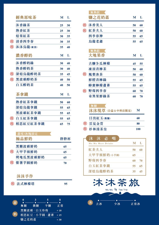 沐沐茶旅菜單 2021