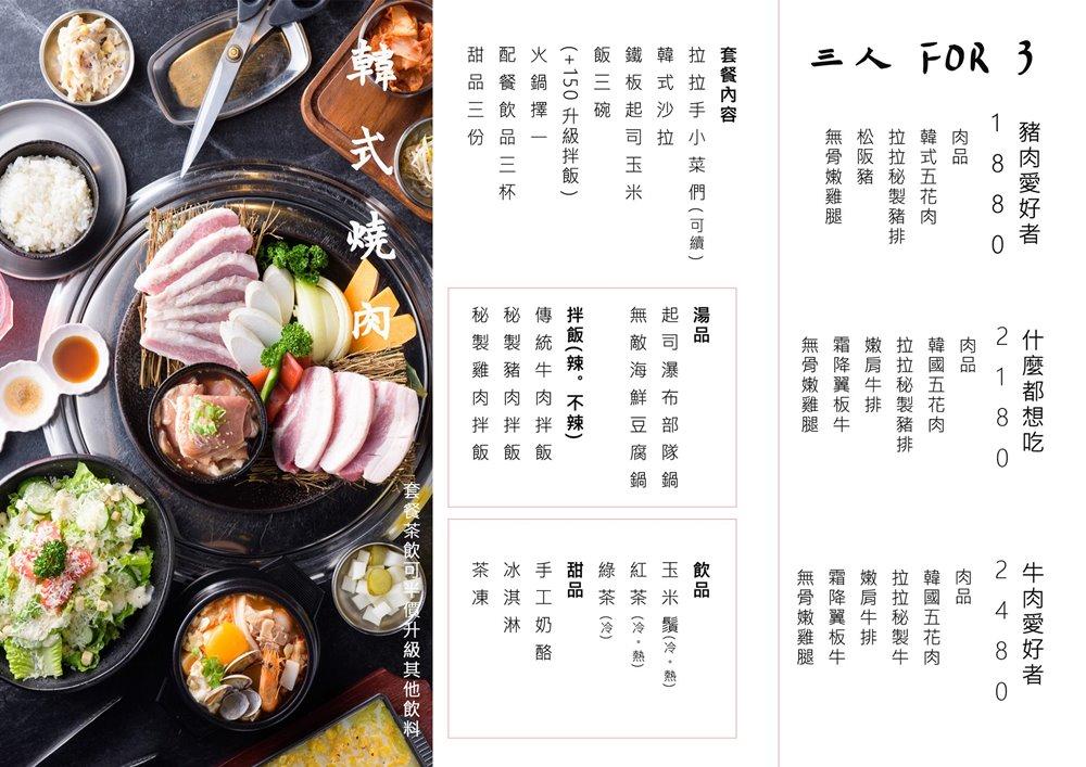 拉拉廚房 菜單 2021