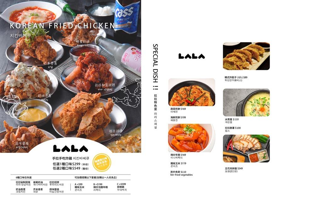 拉拉廚房 菜單2021