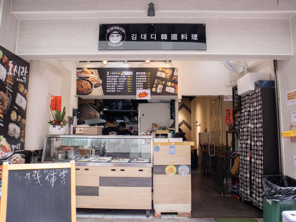 KIM DADDY 韓式料理 台中道地韓式料理