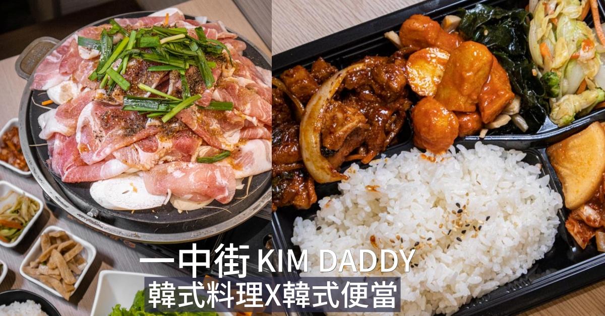 KIM DADDY 韓式料理|一中街新開幕百元韓式料理!韓式便當、大醬湯、芝必麵都有,還有隱藏版雙人套餐~
