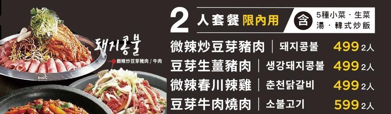 kim daddy 韓式料理 菜單 雙人套餐 鐵板鍋