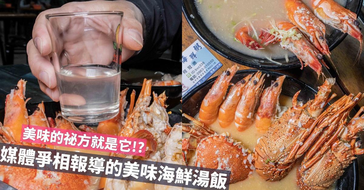 江湖客棧海鮮粥|豐原隱藏版美食推薦,美味的祕方竟是它!海鮮新鮮、湯頭清甜爽口、價位合理,難怪生意超好~