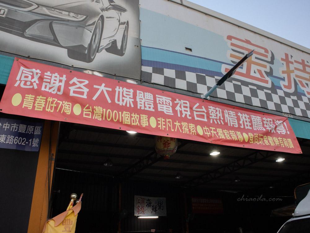 江湖客棧海鮮粥 電視台報導 豐原海鮮粥
