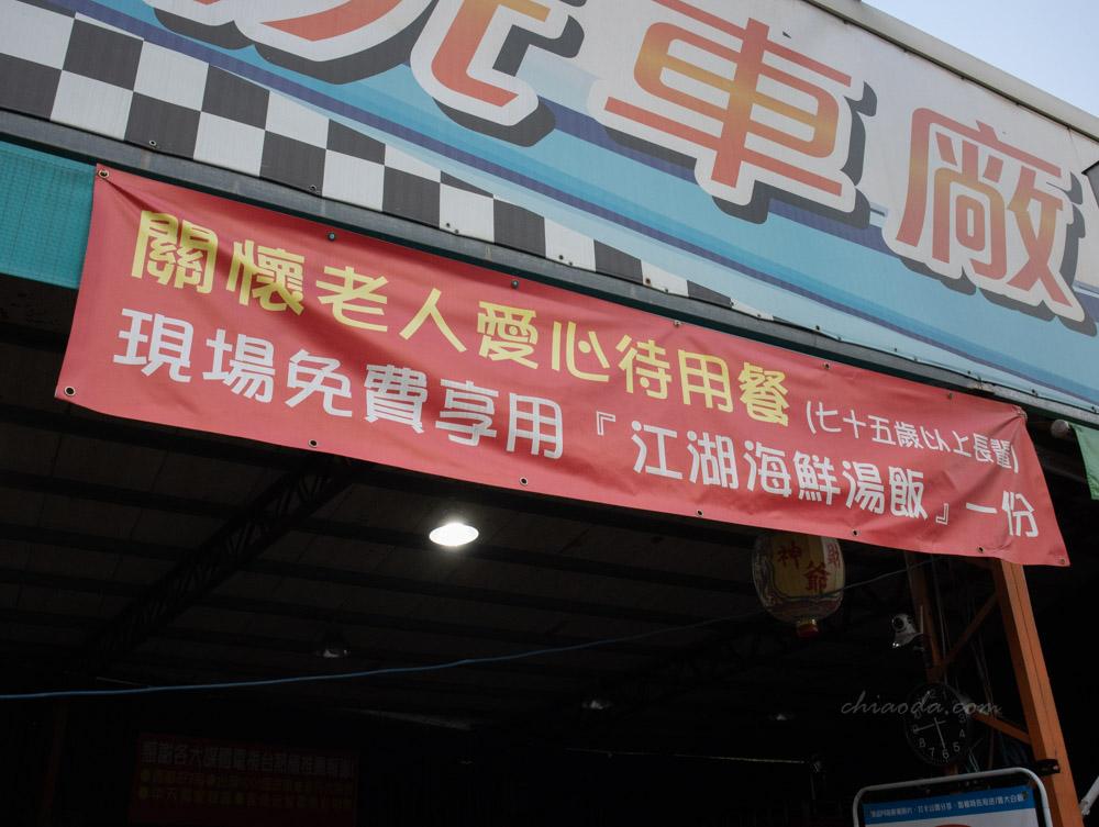 江湖客棧海鮮粥 愛心待用餐