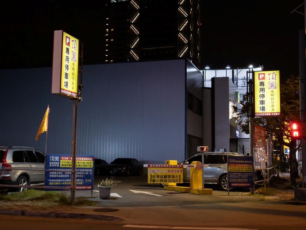 新牛元台灣牛料理 專用停車場