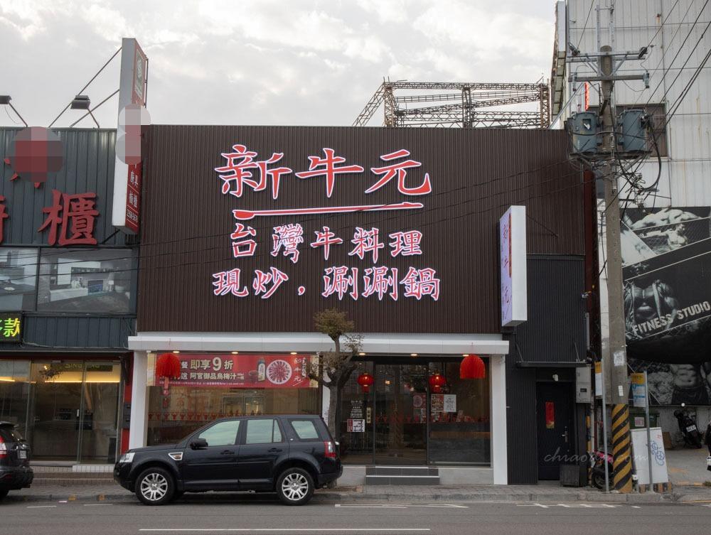 新牛元台灣牛料理 台中西屯火鍋推薦 台中涮牛肉餐廳