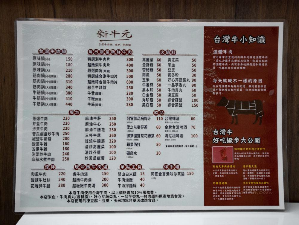 新牛元台灣牛料理菜單 新牛元菜單