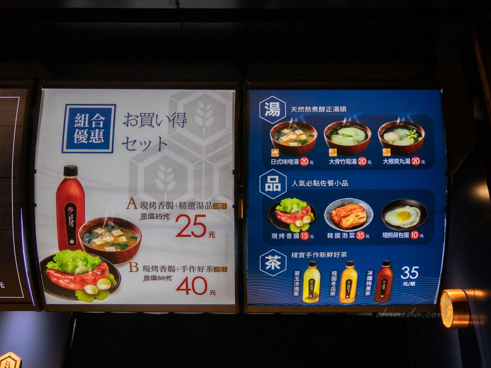 春風稻 菜單