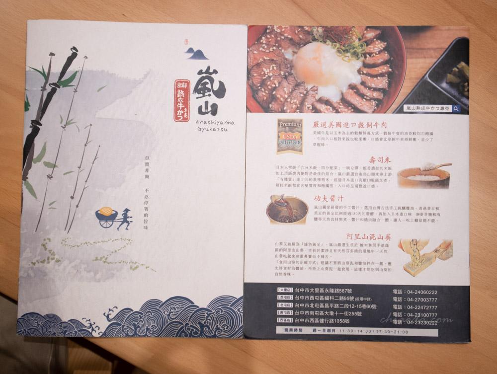 嵐山炸牛排菜單 2021年