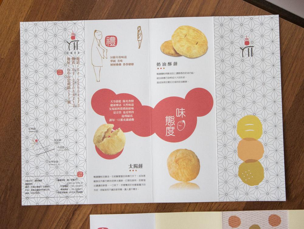 意緣食品 產品介紹 菜單
