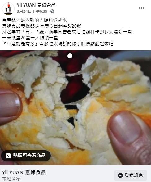 意緣食品 65周年慶優惠活動