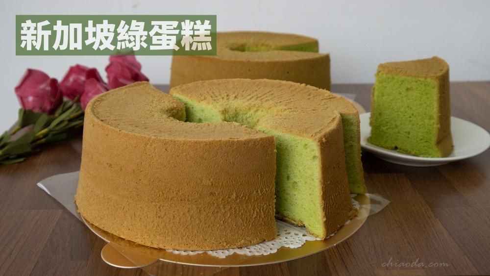 The Pandan Club 綠蛋糕俱樂部|不用出國就能吃到新加坡的班蘭綠蛋糕!來自新加坡夫婦的手作南洋甜點~(台中甜點/宅配甜點推薦)