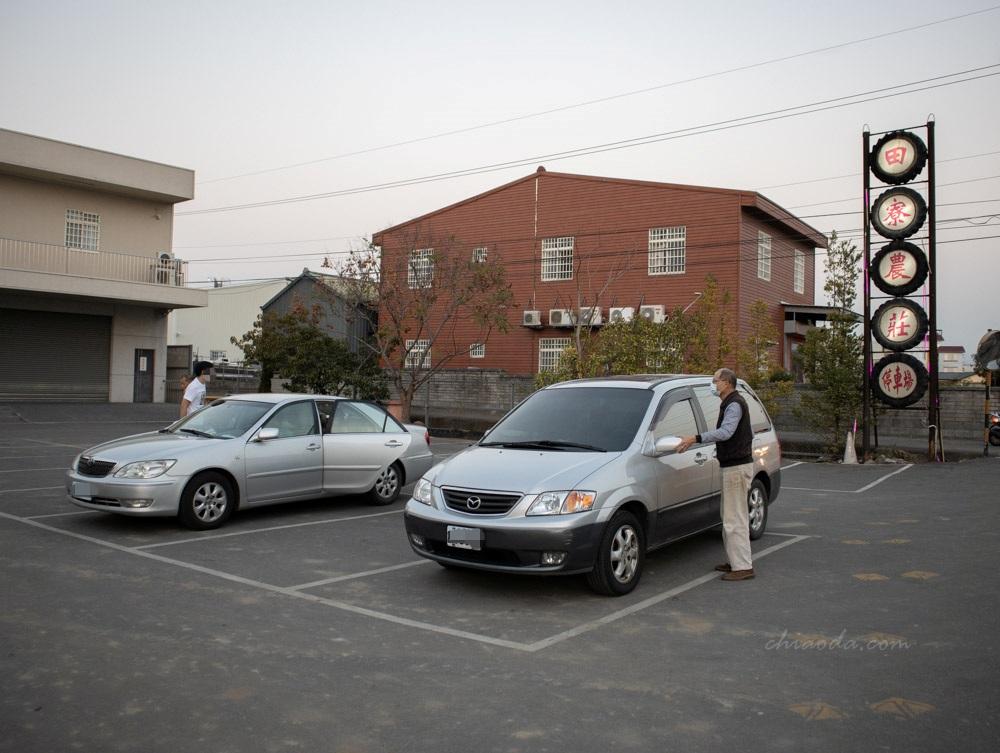 田寮農莊 附停車場