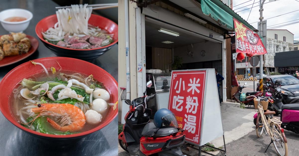 烏日越南米粉湯小吃|烏日新興路旁人氣平價越南小吃,也有肉燥飯等台式小吃喔!