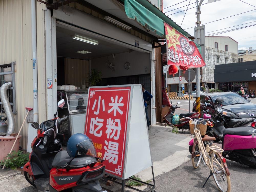 烏日越南米粉湯小吃 新興路三民街口