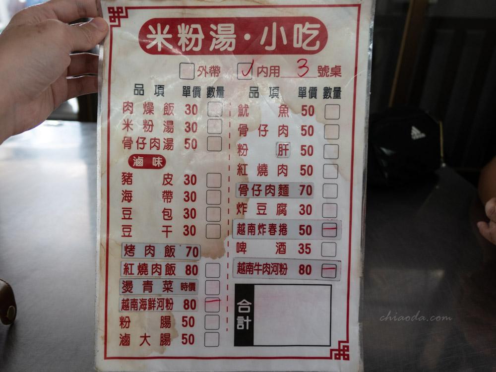 烏日越南米粉湯小吃 菜單 2021