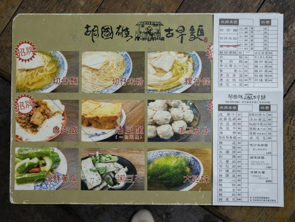 胡國雄古早麵 菜單 2021