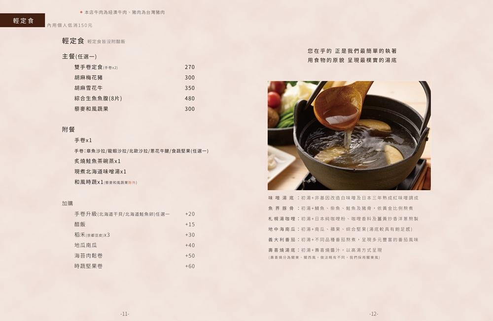 安曇野食卓 菜單 2021