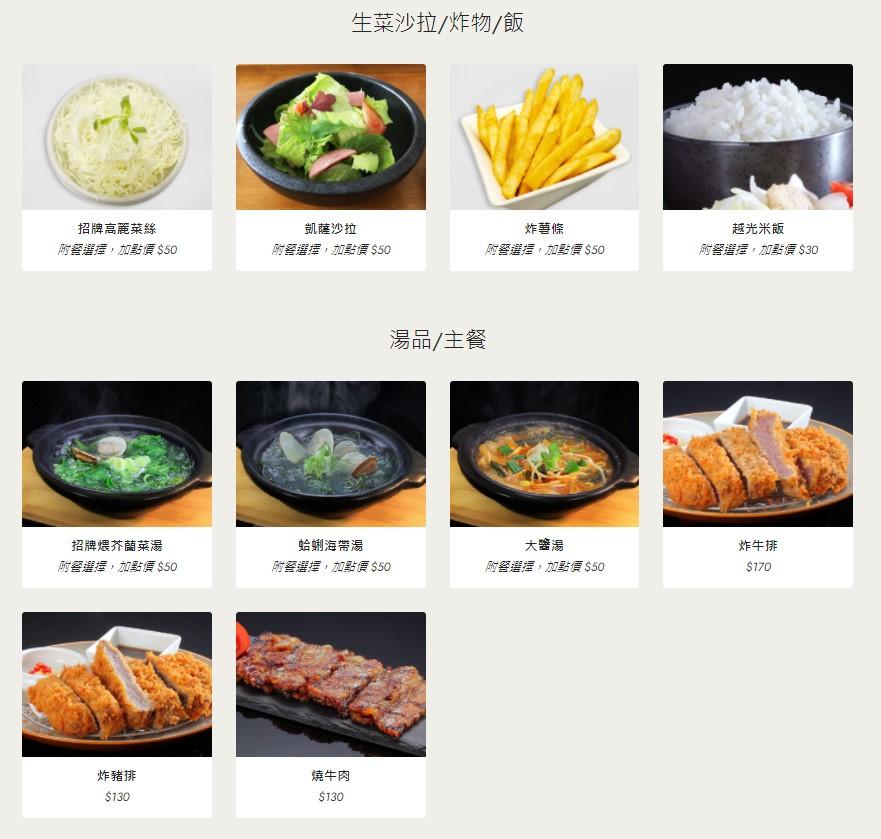 花一番炸牛排 菜單