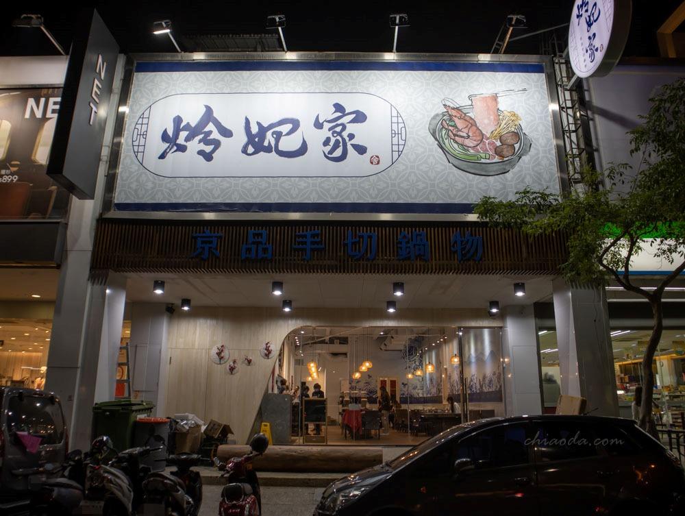 炩妃家鍋物 大墩十一街河南路口 林新醫院周邊美食