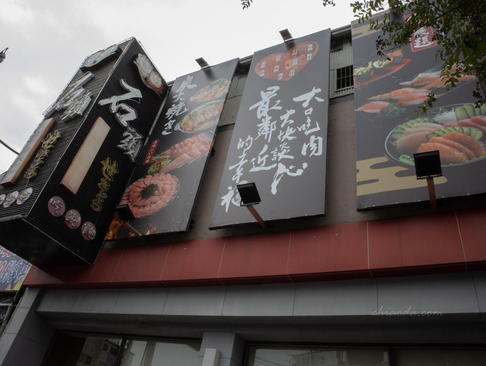 石頭日式燒烤豐原尊貴館 豐原火車站美食